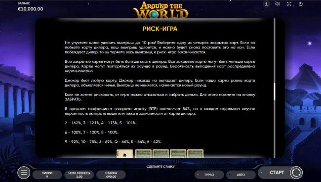 Around the World screenshot