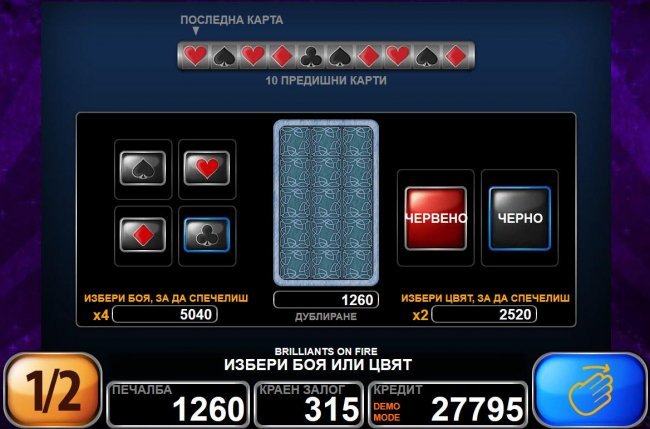 Brilliants on Fire by Free Slots 247
